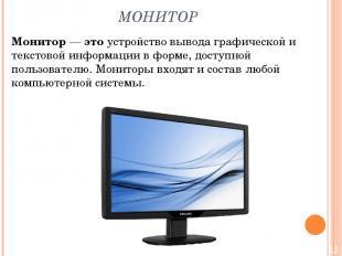 МОНИТОР Монитор — это устройство вывода графической и текстовой информации в фор