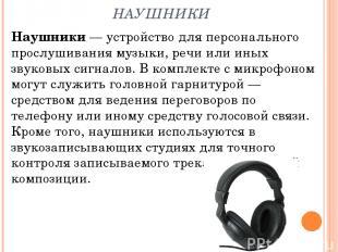 НАУШНИКИ Наушники — устройство для персонального прослушивания музыки, речи или