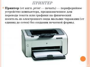 ПРИНТЕР Принтер (от англ.print— печать)— периферийное устройство компьютера,