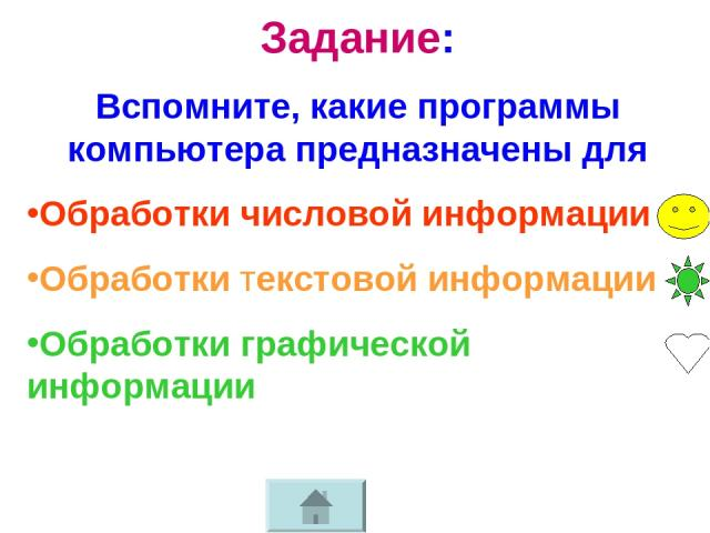 Задание: Вспомните, какие программы компьютера предназначены для Обработки числовой информации Обработки текстовой информации Обработки графической информации