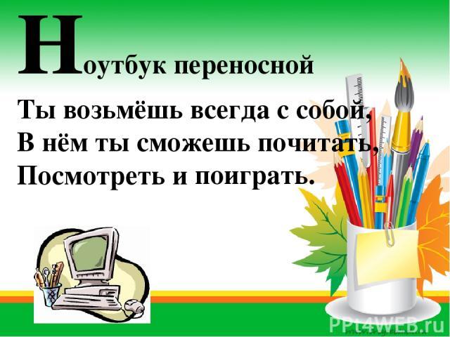 Ноутбук переносной Ты возьмёшь всегда с собой, В нём ты сможешь почитать, Посмотреть и поиграть.
