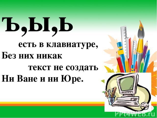 ъ,ы,ь есть в клавиатуре, Без них никак текст не создать Ни Ване и ни Юре.