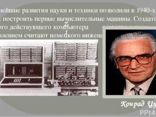 Дальнейшие развития науки и техники позволили в 1940-х годах построить первые вы