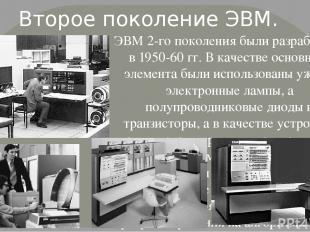 ЭВМ 2-го поколения были разработаны в 1950-60 гг. В качестве основного элемента
