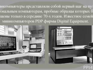 Миникомпьютеры представляли собой первый шаг на пути к персональным компьютерам,