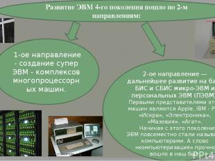 1-ое направление - создание супер ЭВМ - комплексов многопроцессорных машин. 2-ое