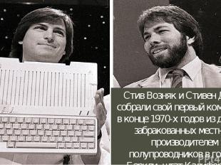 Стив Возняк и Стивен Джобс собрали свой первый компьютер в конце 1970-х годов из