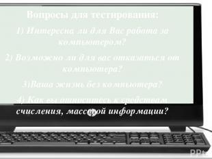 Вопросы для тестирования: 1) Интересна ли для Вас работа за компьютером? 2) Возм
