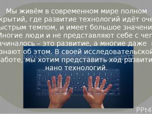 Мы живём в современном мире полном открытий, где развитие технологий идёт очень