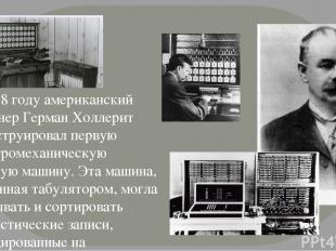 В 1888 году американский инженер Герман Холлерит сконструировал первую электроме