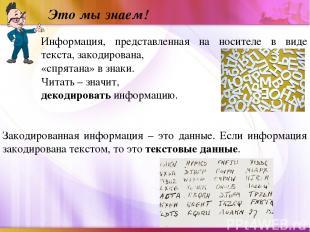 Информация, представленная на носителе в виде текста, закодирована, «спрятана» в