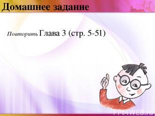 Домашнее задание Повторить Глава 3 (стр. 5-51)