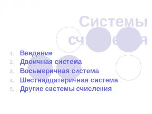 Системы счисления Введение Двоичная система Восьмеричная система Шестнадцатеричн