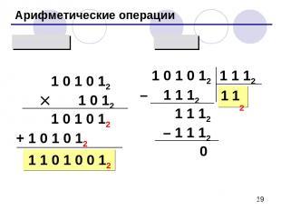 Арифметические операции умножение деление 1 0 1 0 12 1 0 12 1 0 1 0 12 + 1 0 1 0