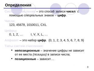 Определения Система счисления – это способ записи чисел с помощью специальных зн