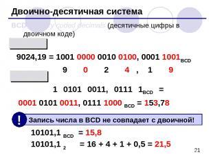 Двоично-десятичная система BCD = binary coded decimals (десятичные цифры в двоич