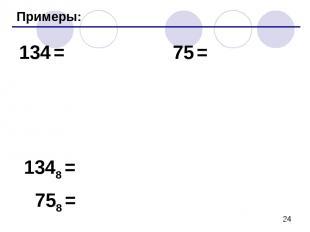 Примеры: 134 = 75 = 1348 = 758 =