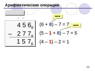 Арифметические операции вычитание 4 5 68 – 2 7 78 (6 + 8) – 7 = 7 (5 – 1 + 8) –