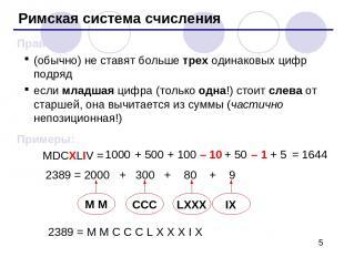 Римская система счисления Правила: (обычно) не ставят больше трех одинаковых циф