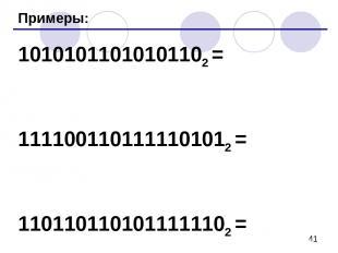 Примеры: 10101011010101102 = 1111001101111101012 = 1101101101011111102 =