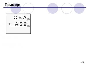 Пример: С В А16 + A 5 916