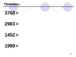 Примеры: 3768 = 2983 = 1452 = 1999 =