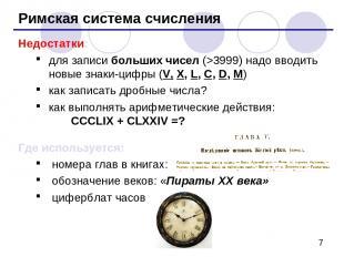 Римская система счисления Недостатки: для записи больших чисел (>3999) надо ввод