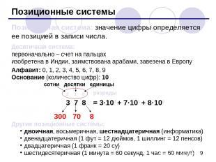 Позиционные системы Позиционная система: значение цифры определяется ее позицией