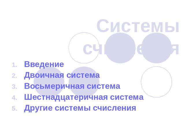 Системы счисления Введение Двоичная система Восьмеричная система Шестнадцатеричная система Другие системы счисления