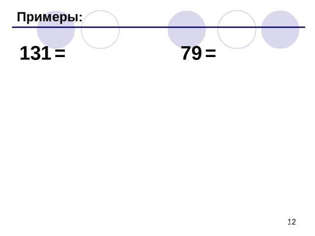 Примеры: 131 = 79 =
