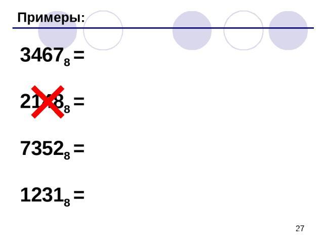 Примеры: 34678 = 21488 = 73528 = 12318 =
