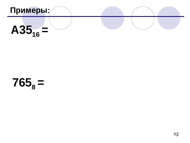 Примеры: A3516 = 7658 =