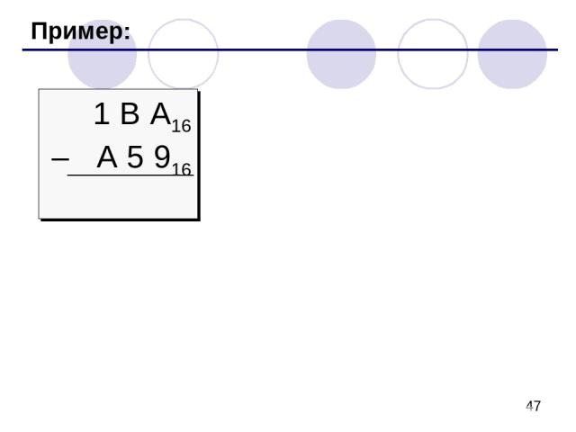 Пример: 1 В А16 – A 5 916