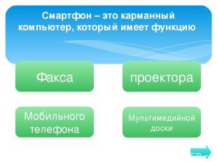 Смартфон – это карманный компьютер, который имеет функцию Факса Мобильного телеф