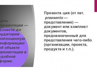 Презента ция (от лат.praesento— представление) — документ или комплект докумен