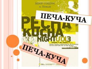 МБОУ СОШ№6 п. Новый ПЕЧА-КУЧА ПЕЧА-КУЧА