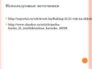 Используемые источники http://nsportal.ru/veb-kvest-layfhaking-ili-21-vek-na-shk