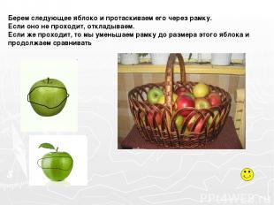 Берем следующее яблоко и протаскиваем его через рамку. Если оно не проходит, отк