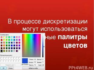 В процессе дискретизации могут использоваться различные палитры цветов