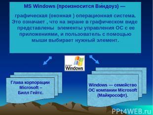 MS Windows (произносится Ви ндоуз) — графическая (оконная ) операционная система