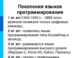 Поколения языков программирования 1 этап (1945-1959 ) - ЭВМ этого времени понима