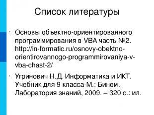 Список литературы Основы объектно-ориентированного программирования в VBA часть