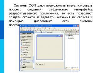 Системы ООП дают возможность визуализировать процесс создания графического интер
