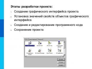 Этапы разработки проекта: Создание графического интерфейса проекта Установка зна