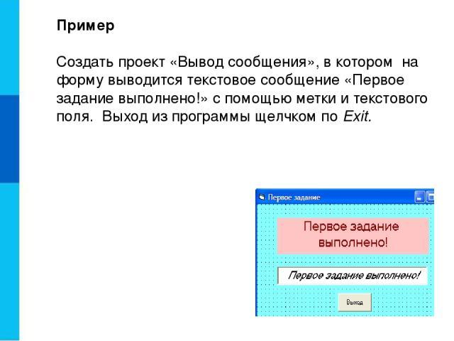 Пример Создать проект «Вывод сообщения», в котором на форму выводится текстовое сообщение «Первое задание выполнено!» с помощью метки и текстового поля. Выход из программы щелчком по Exit.