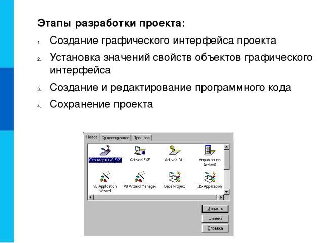 Этапы разработки проекта: Создание графического интерфейса проекта Установка значений свойств объектов графического интерфейса Создание и редактирование программного кода Сохранение проекта