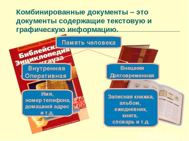 Комбинированные документы – это документы содержащие текстовую и графическую информацию.