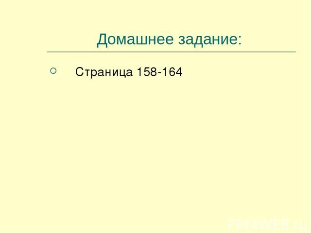 Домашнее задание: Страница 158-164