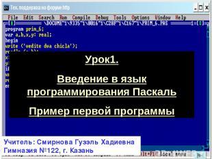Урок1. Введение в язык программирования Паскаль Пример первой программы Учитель: