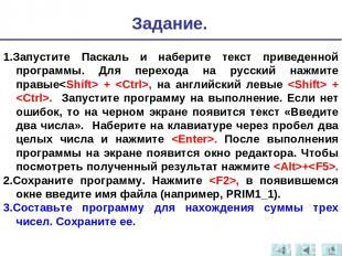 1.Запустите Паскаль и наберите текст приведенной программы. Для перехода на русс